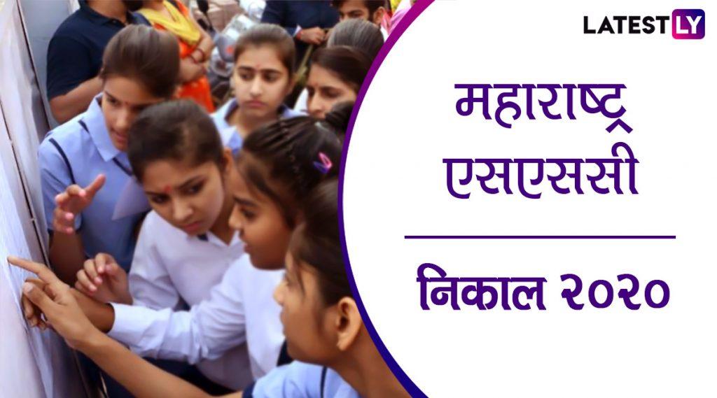 Maharashtra Board SSC Results 2020: 10 वी चा निकाल mahresults.nic.in वर जाहीर; 'या' सोप्प्या स्टेप्स वापरून पहा तुमचे गुण