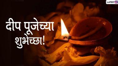 Happy Deep Puja 2020 HD Images: 'दीप पूजे'दिवशी SMS, Wishes, Images, WhatsApp Status, Messages च्या माध्यमातून शुभेच्छा देऊन दूर करा मनातील अंधःकार