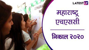 Maharashtra Board 12th Result 2020: बारावीचा ऑनलाईन निकाल जाहीर; mahresult.nic.in वर पहा तुमचे मार्क्स!