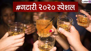 Happy Gatari 2020 Messages: गटारी च्या शुभेच्छा देणारे मजेशीर मराठी संदेश, Wishes, Whatsapp Status वर शेअर करून मांसाहारी व मद्यप्रेमींना करा खुश