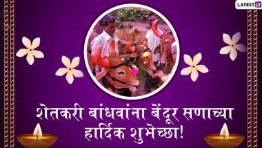 Maharashtra Bendur 2020 Wishes: बेंदूर सणाचे औचित्य साधून खास Messages, Whatsapp Status, Wallpapers, HD Images च्या माध्यमातून द्या शेतकरी बांधवांना शुभेच्छा