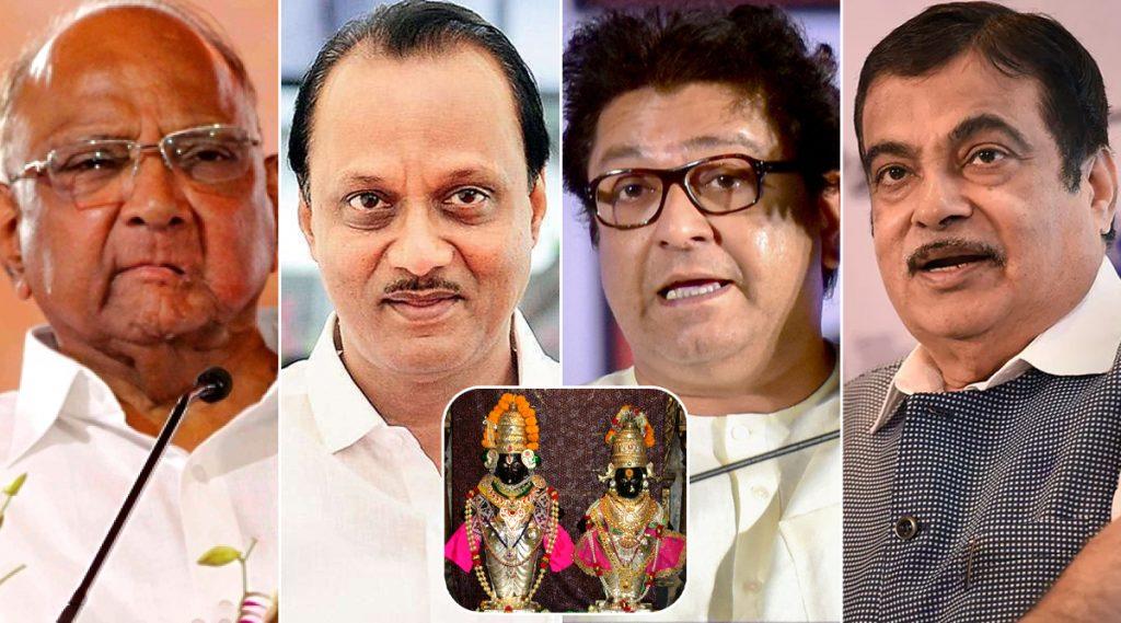Ashadhi Ekadashi 2020: राष्ट्रवादी काँग्रेस चे अध्यक्ष शरद पवार, उपमुख्यमंत्री अजित पवार, मनसे प्रमुख राज ठाकरे, नितीन गडकरी, सुप्रिया सुळे यांनी ट्विटरच्या माध्यमातून दिल्या आषाढी एकादशीच्या शुभेच्छा, पाहा ट्विट