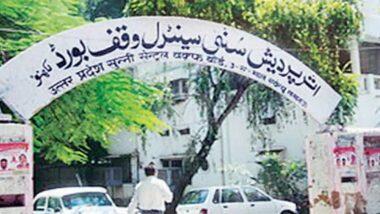Indo Islamic Cultural Foundation Trust: उत्तर प्रदेश सुन्नी सेंट्रल वक्फ बोर्डाकडून अयोध्यामध्ये मशिदीच्या बांधकामासाठी ट्रस्टची घोषणा; 15 सदस्य, झुफर फारुखी अध्यक्ष