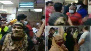 मुंबईच्या Cooper Hospital मध्ये रुग्णाच्या मृत्यूमुळे संतप्त नातेवाईकांचा गोंधळ; रुग्णालय आणि मनपा अधिकाऱ्यांवर केलेल्या आरोपांबाबत BMC ने दिले स्पष्टीकरण (Watch Video)