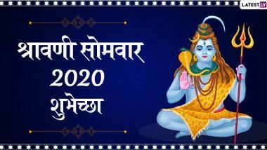 Shravan Somvar 2020 Messages: श्रावण सोमवार च्या शुभेच्छा मराठी संदेश, Wishes, Whatsapp Status, च्या माध्यमातून शेअर करून श्री शंकराचे करा स्मरण