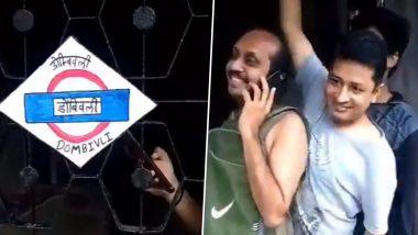 मुंबई: डोंबिवलीकर घरबसल्या करत आहेत लोकल ट्रेन प्रवासाचा सराव; व्हिडिओ पाहून तुम्हालाही आठवतील जुने दिवस (Video)