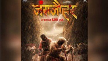 JungJauhar Poster: दिग्पाल लांजेकर 'जंगजौहर' सिनेमामधून साकारणार पावनखिंडीमधील बाजीप्रभू देशपांडे आणि बांदल सेनेच्या अमर बलिदानाची गाथा