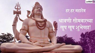 Shravani Somvar 2020 Wishes: पहिला श्रावणी सोमवार शुभेच्छा Wishes, Messages, GIFs  च्या माध्यमातून शेअर करून साजरे करा मंगलपर्व!