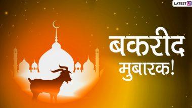 Happy Bakrid 2020 Wishes: बकरीद निमित्त Wishes, HD Images, Greetings, GIFs च्या माध्यमातून सोशल मीडियावर शेअर करुन साजरा करा ईद-उल-अजहा चा आनंद!