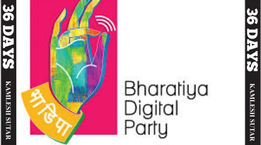 Bharatiya Digital Party: 'भाडिपा' सांगणार विधानसभा निवडणुकीची गोष्ट, लवकरच वेबसिरीजच्या माध्यमातून डिजिटल पडद्यावर