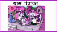 Gram Panchayat Election In Nashik District: नाशिक जिल्ह्यात रंगणार ग्रामपंचायत निवडणुकीचा फड, 102 गावांमध्ये पुन्हा एकदा नवा उत्साह