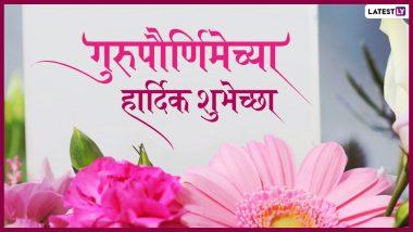 Guru Purnima 2020 Wishes: गुरूपौर्णिमेच्या मराठी शुभेच्छा, Messages, Images, WhatsApp Status द्वारा शेअर करून साजरी करा व्यास पौर्णिमा