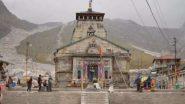 Kedarnath Temple to Reopen: तब्बल 6 महिन्यांनंतर उद्या उघडणार केदारनाथ धामचे दरवाजे; 1100 किलो फुलांनी सजले मंदिर (See Photo)