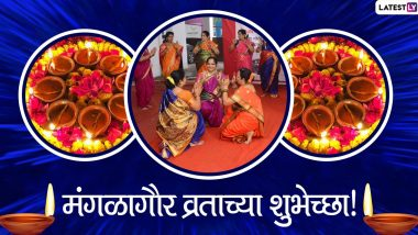 Mangalagaur 2020 Images: मंगळागौर निमित्त Wishes, Messages, Whatsapp Status शेअर करून साजरा करा श्रावणमास