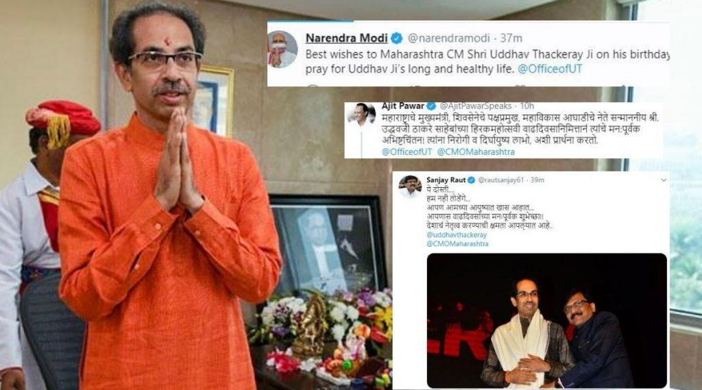 Uddhav Thackeray Birthday: पंतप्रधान नरेंद्र मोदी यांच्या मुख्यमंत्री उद्धव ठाकरे यांना वाढदिवसाच्या शुभेच्छा; अजित पवार, संजय राऊत यांचे हटके ट्विट पहा