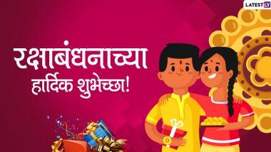 Raksha Bandhan  2020 Wishes: रक्षाबंधनानिमित्त WhatsApp Messages, ,Wallpapers च्या माध्यमातून शेअर करून बहिण-भावाला द्या शुभेच्छा!