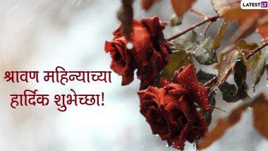 Shravan 2020 Images: श्रावण महिन्याच्या मराठी शुभेच्छा देण्यासाठी Messages, HD Wallpaper, Whatsapp, Facebook इमेजेस