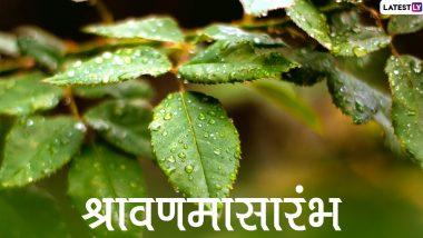 Shravan Month 2021 in Maharashtra: महाराष्ट्रात श्रावणमासारंभ 9 ऑगस्ट पासून; श्रावणी सोमवार ते पोळा जाणून घ्या या पवित्र महिन्यातील सण, व्रतांच्या तारखा