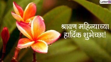 Happy Shravan Maas 2020 Wishes: श्रावणमासारंभ निमित्त मराठमोळे शुभेच्छा संदेश, Wishes, Messages, Quotes शेअर करुन श्रावणमासाचे करा स्वागत!