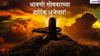 Shravani Somvar 2021 Dates: शिवशंकराच्या भक्तांसाठी खास असलेल्या श्रावणी सोमवार व्रत यंदा 9 ऑगस्टपासून; जाणून घ्या कोणत्या दिवशी कोणती शिवमूठ?