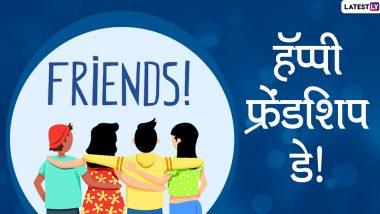 Happy Friendship Day 2020 Messages: मैत्री दिनाच्या मराठी शुभेच्छा Wishes, WhatsApp Status च्या माध्यमातून देऊन आपल्या जिवलग मित्रांना करा खूश!