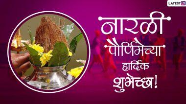 Narali Purnima 2020 Messages: नारळी पौर्णिमा निमित्त मराठमोळ्या Wishes, Images, WhatsApp Status शेअर करून कोळीबांधवाना द्या खास शुभेच्छा !