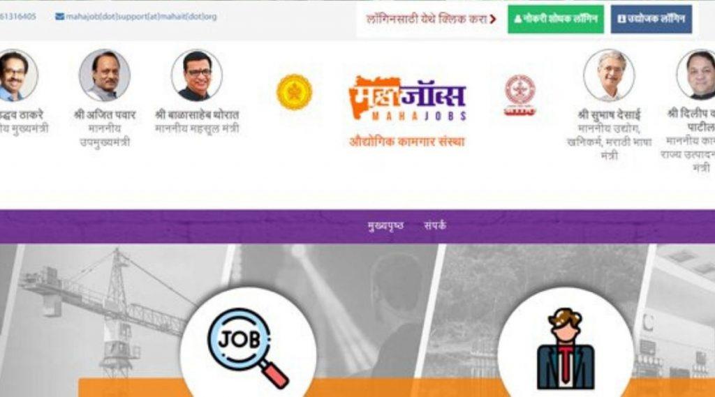 How To Register At Mahajobs Portal: राज्यातील स्थानिकांना रोजगार मिळवून देण्यासाठी सरकारने सुरु केले 'महाजॉब्स' पोर्टल; जाणून घ्या कशी करावी नोंदणी