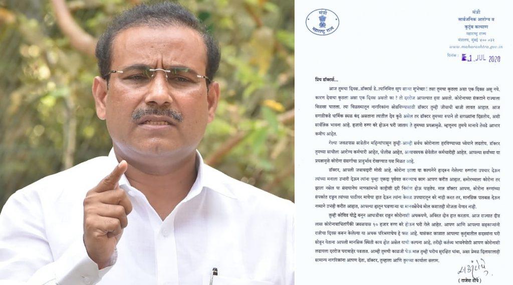 National Doctor's Day 2020: राष्ट्रीय डॉक्टर दिनानिमित्त आरोग्यमंत्री राजेश टोपे यांनी खास पत्रक प्रसिद्ध करुन कोविड योद्धांना केला सलाम!