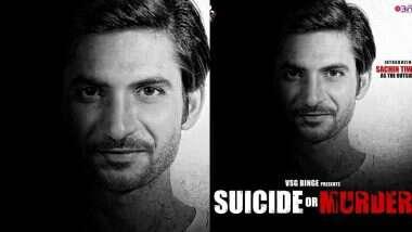 Suicide or Murder सिनेमात सुशांत सिंह राजपूत सारखा दिसणारा टिकटॉक स्टार सचिन तिवारी साकारणार प्रमुख भूमिका (Check First Look)