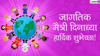 International Friendship Day 2020 Messages: जागतिक मैत्री दिनाच्या शुभेच्छा Wishes, Quotes, HD Images च्या माध्यमातून देऊन दृढ करा मैत्रीचंं नातं!