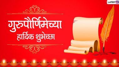 Happy Guru Purnima 2020 Wishes: गुरु पौर्णिमेच्या मराठी शुभेच्छा, Messages, WhatsApp Status च्या माध्यमातून देऊन गुरुंना द्या अनोखी मानवंदना!