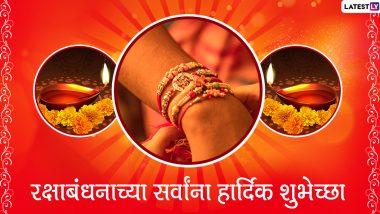 Happy Raksha Bandhan 2020 Messages: रक्षाबंधनाच्या मराठी शुभेच्छा Wishes, WhatsApp Status च्या माध्यमातून देऊन राखी पौर्णिमेचा आनंद करा द्विगुणित!
