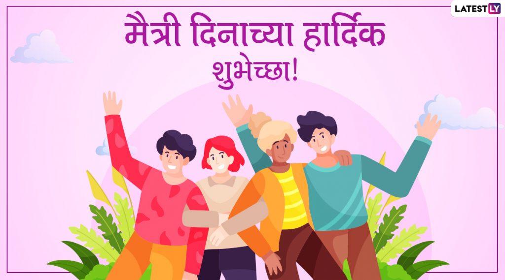 Friendship Day 2020 Funny Messages: फ्रेंडशिप दिनानिमित्त Wishes, WhatsApp Status च्या माध्यमातून आपल्या अंतरंगी मित्रांना द्या मजेशीर शुभेच्छा!