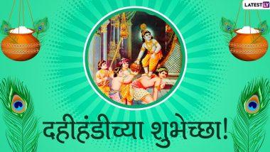 Happy Dahi Handi 2020 HD Images: दहीहंडी उत्सवानिमित्त Wishes, Messages, Whatsapp Status, HD Greetings, Wallpapers च्या माध्यमातून शुभेच्छा देऊन साजरा करा यंदाचा गोपालकाला