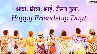 Happy Friendship Day 2020 Wishes: हॅप्पी फ्रेंडशिप डे म्हणताना मराठी  Messages, Whatsapp Status शेअर करून द्या मैत्री दिनाच्या शुभेच्छा