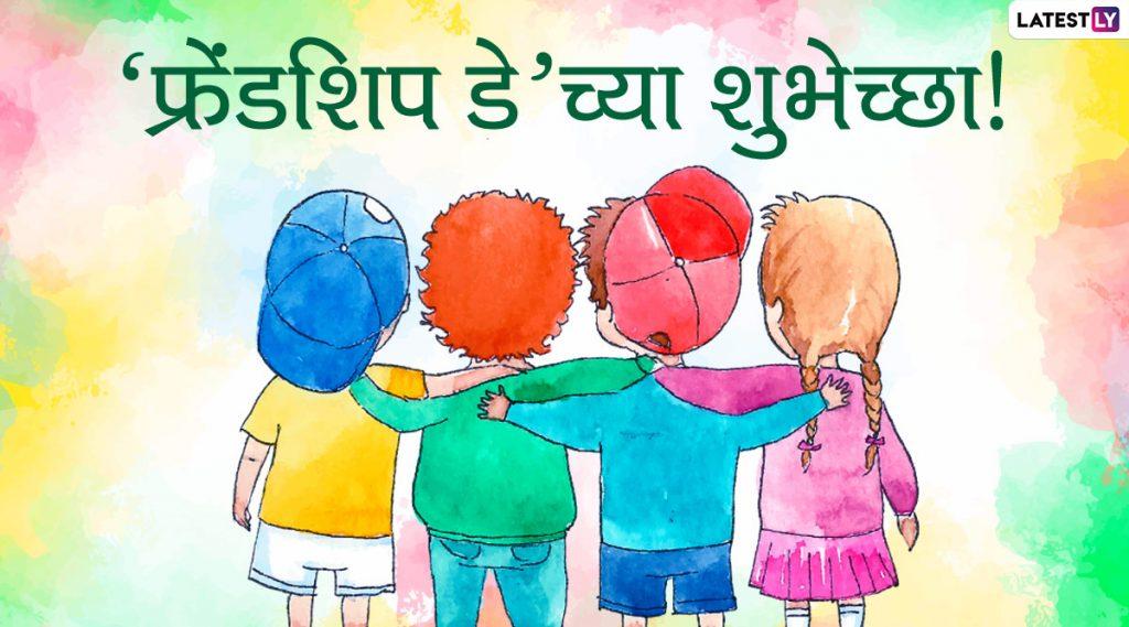 Happy Friendship Day 2020 HD Images: फ्रेंडशिप डे दिवशी खास Wishes, Greetings, Messages, SMS, WhatsApp Status, Wallpapers च्या माध्यमातून शुभेच्छा देऊन साजरा करा आयुष्यातील खास नात्याचा हा दिवस
