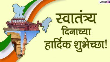 Independence Day 2020 Marathi Messages: स्वातंत्र्य दिनाच्या मराठी शुभेच्छा Greetings, WhatsApp Status च्या माध्यमातून देऊन व्यक्त करा आपल्या भारताविषयीची कृतज्ञता!