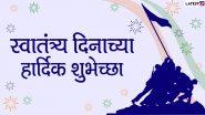 Happy Independence Day 2020 Wishes: स्वातंत्र्यदिनाच्या मराठी शुभेच्छा Messages, Whatsapp Status च्या माध्यमातून देऊन साजरा करा भारताच्या स्वातंत्र्याचे 74 वे वर्ष