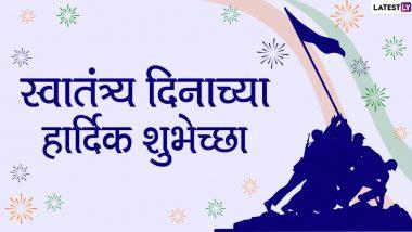 Independence Day 2020 Wishes: स्वातंत्र्य दिनाच्या मराठी शुभेच्छा Messages, Whatsapp Status च्या माध्यमातून देऊन साजरा करा भारत स्वतंत्रता दिवस!