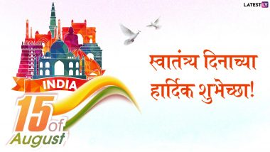 Happy Independence Day 2020 HD Images: स्वातंत्र्य दिनानिमित्त मराठमोळी Greetings, Wallpapers, Wishes शेअर करुन द्या क्रांतिकारक शुभेच्छा!