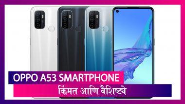 Oppo A53: Oppo कंपनीचा A53 SmartPhone भारतात लॉंन्च; पाहा किंमत आणि वैशिष्ट्ये