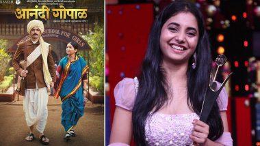 Zee Chitra Gaurav 2020 Winners: झी चित्र गौरव 2020 पुरस्कार जाहीर; ललित प्रभाकर आणि सायली संजीव ठरले सर्वोत्कृष्ट अभिनेता आणि अभिनेत्री पुरस्काराचे मानकरी