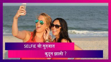 World Photography Day: वर्ल्ड फोटोग्राफी डे दिवशी जाणून घ्या पहिला'Selfie'कुणाचा? कुठून आला हा शब्द
