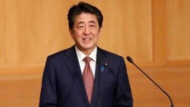 Shinzo Abe Set To Resign: जापान चे पंतप्रधान शिंजो आबे प्रकृती अस्वास्थ्यामुळे पदभार सोडण्याची शक्यता; दुपारी होऊ शकते राजीनाम्याची अधिकृत घोषणा