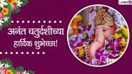 Ganpati Visarjan 2021: गणपती विसर्जनानिमित्त Wishes, Messages, Images पाठवून साजरी करा अनंत चतुर्दशी
