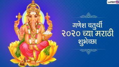 Happy Ganesh Chaturthi 2020 Marathi Wishes: गणेश चतुर्थी च्या शुभेच्छा देणारे मराठी Messages, Whatsapp Status वर शेअर करत साजरा करुयात गणेशोत्सव