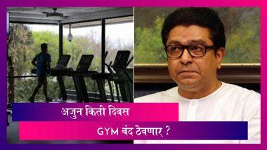 Raj Thackeray यांचे Gym मालकांना केंद्र सरकारच्या नियमांचे पालन करून Gym सुरु करण्याचा सल्ला