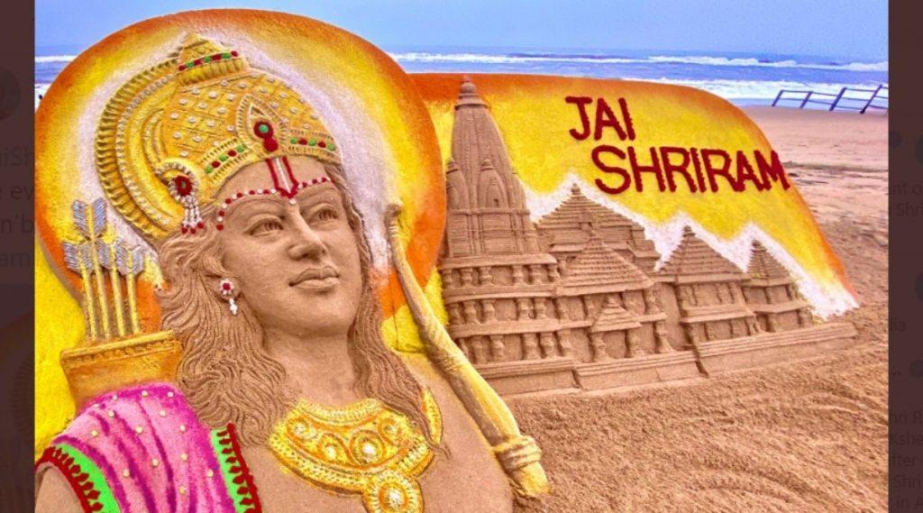 Ayodhya Ram Mandir Bhumi Pujan च्या पार्श्वभूमीवर सॅन्ड आर्टिस्ट सुदर्शन पटनायक यांनी साकारलं श्रीरामाचं मोहक रूप (View Photo)