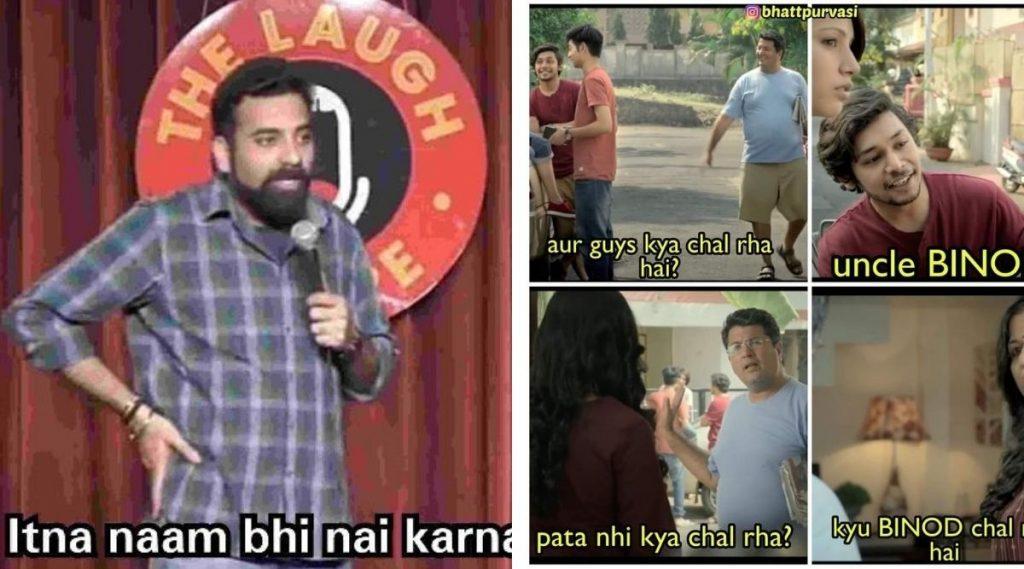 Binod Funny Memes and Jokes Are Trending on Social Media: पहा सोशल मीडियामध्ये व्हायरल होत असलेले धम्माल 'बिनोद' मिम्स आणि कसा सुरू झाला ट्रेंड!