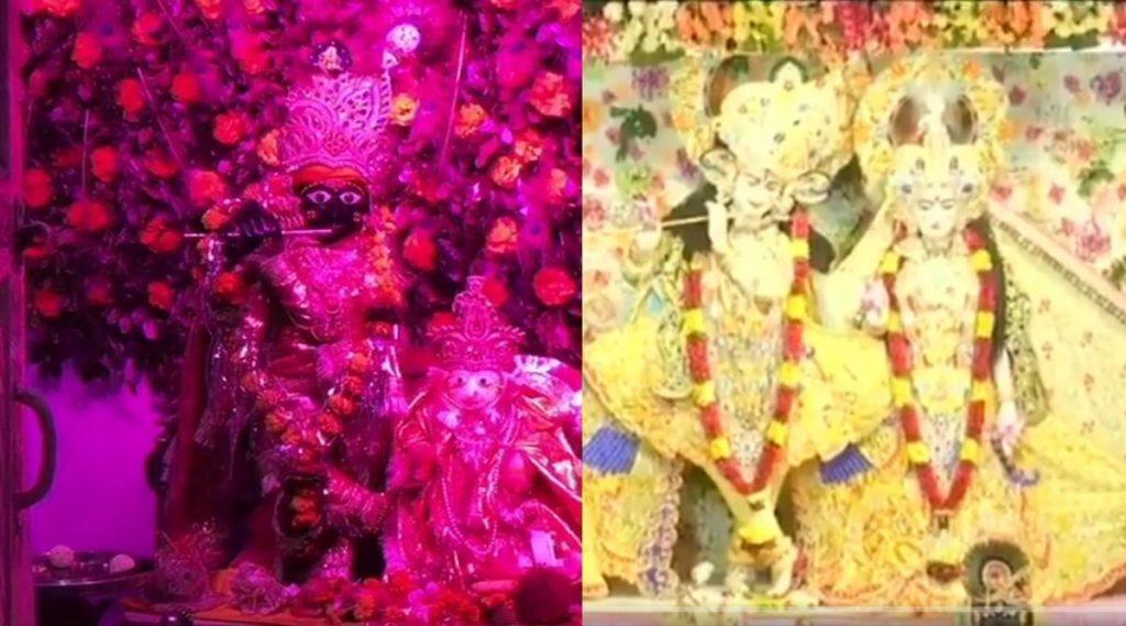 Krishna Janmashtami 2020: मथुरेच्या कृष्ण जन्मस्थान मंदिर ते देशभर इस्कॉन मंदिरात कृष्ण जन्माष्टमीचा उत्साह